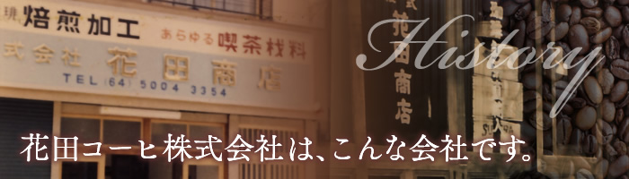 花田コーヒ 沿革