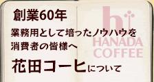 花田コーヒについて