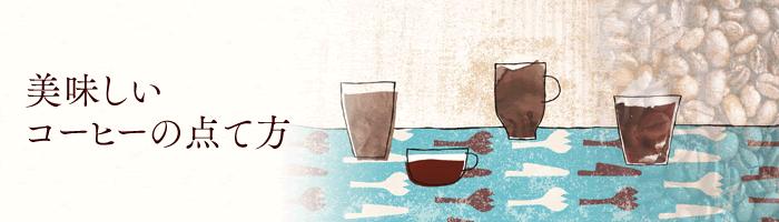 美味しいコーヒーの点て方(いれ方)